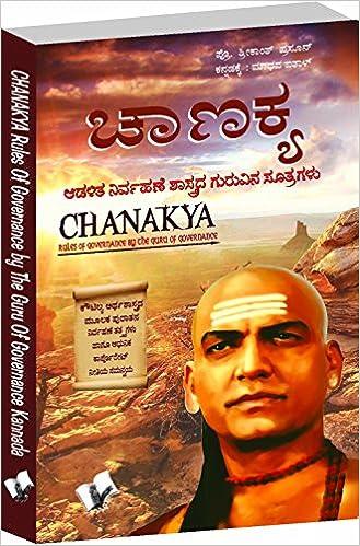 chanakya niti in kannada pdf free 13