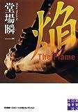 焔 The Flame (実業之日本社文庫 堂場瞬一スポーツ小説コレクション)