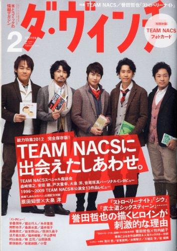 ダ・ヴィンチ 2012年 02月号 [雑誌]