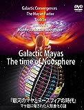 銀河のマヤとヌースフィアの時代