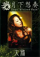 """月下想奏 Tour""""Blessed Rain""""(通常盤)の商品画像"""