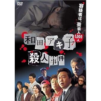 Amazon.co.jp | 和田アキ子殺人...