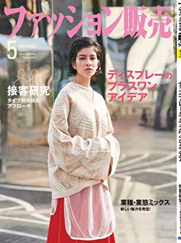 ファッション販売 最新号 表紙画像