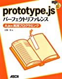 prototype.js Perfect reference-Ajax programming practice (2008) ISBN: 4048700200 [Japanese Import]