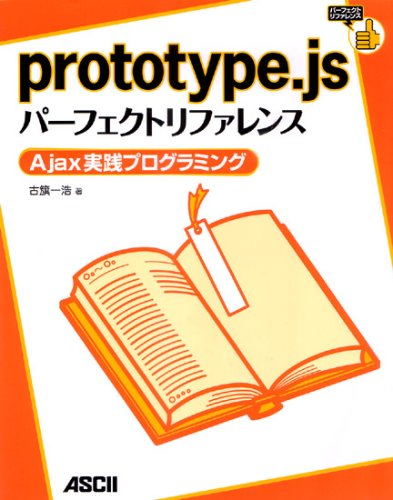 prototype.js Perfect reference-Ajax programming practice (2008) ISBN: 4048700200 [Japanese Import] by ASCII Media Works