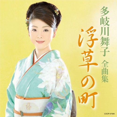 Takigawa Maiko - Takigawa Maiko Zenkyoku Shuu Ukikusa No Machi [Japan CD] COCP-37000