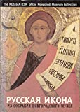 The Russian Icon of the Novgorod Museum Collection (Russian Edition)