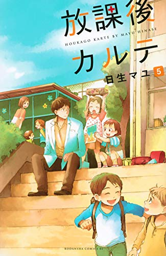 放課後カルテ(5) (BE LOVE KC)