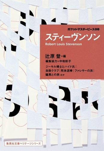 ポケットマスターピース08 スティーヴンソン (集英社文庫ヘリテージシリーズ)
