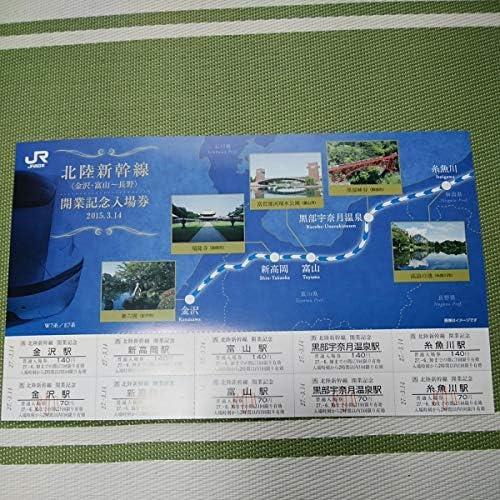 北陸新幹線(金沢・富山)開業記念入場券+ペーパークラフト