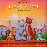The Aristocats - Original Walt Disney Soundtrack (Hebrew Version) -Rare!