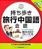 CD付 持ち歩き旅行中国語会話-すぐに探せる! 旅行単語995収録 (池田書店の持ち歩き会話シリーズ)