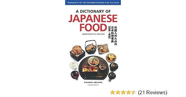 Dictionary of japanese food ingredients culture kindle edition dictionary of japanese food ingredients culture kindle edition by richard hosking cookbooks food wine kindle ebooks amazon fandeluxe Gallery