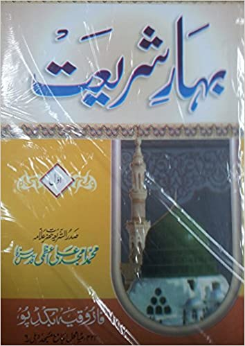 Bahar E Shariat Book In Urdu