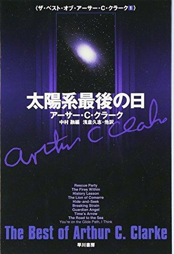 太陽系最後の日 (ザ・ベスト・オブ・アーサー・C・クラーク 1) (ハヤカワ文庫SF)
