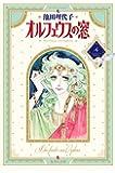 オルフェウスの窓 4 (集英社文庫(コミック版))