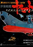 Space Battleship Yamato Real Paper Craft