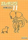 Eleking (11) (Morning Wide Comics) (2009) ISBN: 4063376540 [Japanese Import]