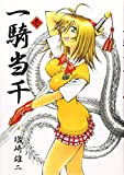 Battle Vixens (Ikki Tousen) Vol.1 [Japanese Regular Edition]