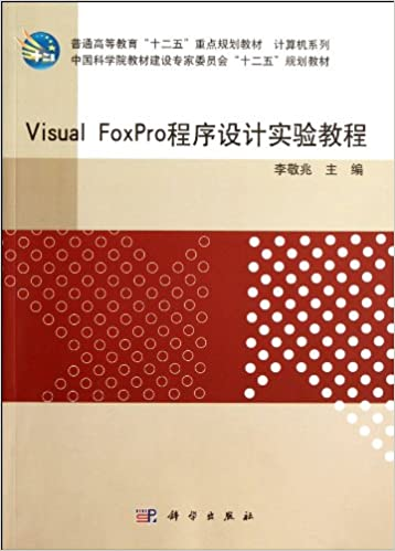 Amazon.in: Buy Visual FoxPro Programming Experimental Course Book ...