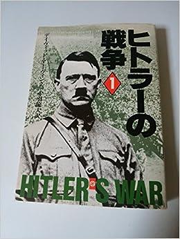 ヒトラーの戦争〈1〉 (ハヤカワ...