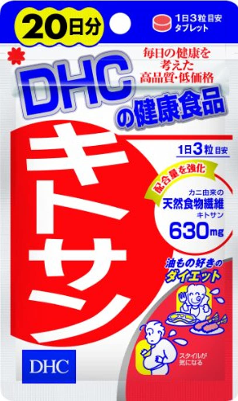 王室句間接的DHC キトサン 20日分 60粒