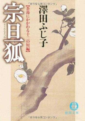 宗旦狐―茶湯にかかわる十二の短篇 (徳間文庫)