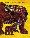 Baby Bear, Baby Bear, What Do You See?, Bill Martin, 4032015805