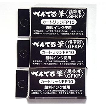 Pentel Pocket Fude Brush Pen Refills (FP10-A), Black Ink, × 3 Pack/total 12 Refills (Japan Import)