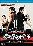 My Wife Is A Gangster 3 Blu-Ray (Region Free) (English Subtitled)