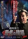 稲川淳二・恐怖の現場 最終章 ~禁断の地 永久に、永遠に~ VOL.2 [DVD]