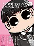 週刊アマガミストへの道 (ファミ通クリアコミックス)