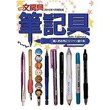 Separate volume Stationery Writing instrument (melp no oheya) (Japanese Edition)