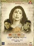 Mon Amour: Shesher Kabita Revisited Bengali Movie