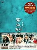 碧血剣(へきけつけん)DVD-BOX2