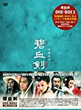 [DVD]碧血剣(へきけつけん)DVD-BOX2