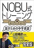 NOBU式トレーニング コンプリートコース 話すための中学英語
