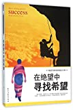 img - for Find Hope in Despair (Chinese Edition) book / textbook / text book