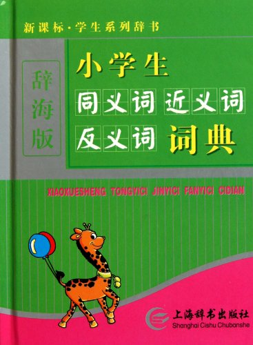 Primary School Synonyms and Antonyms Dictionary (Chinese Edition)