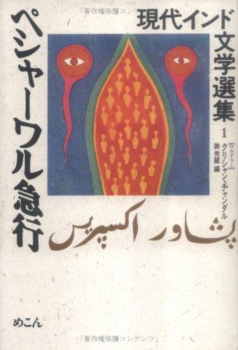 現代インド文学選集 1(ウルドゥー) ペシャーワル急行 (現代インド文学選集 1 ウルドゥー)