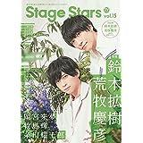 TVガイド Stage Stars vol.15