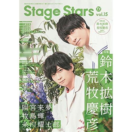 TVガイド Stage Stars vol.15 表紙画像