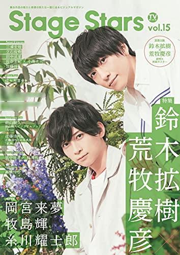 TV ガイド Stage Stars 最新号 表紙画像