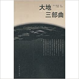 The Good Earth (Chinese Edition): Pearl S  Buck