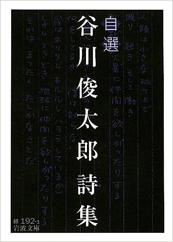 俊太郎 詩 谷川