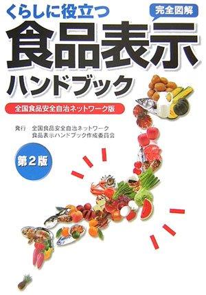 くらしに役立つ食品表示ハンドブック―全国食品安全自治ネットワーク版