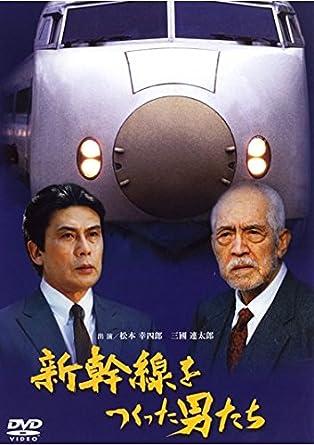 Amazon.co.jp: 新幹線をつくった男たち [レンタル落ち]: DVD
