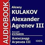 Alexander Agrenev III [Russian Edition] | Alexey Kulakov