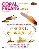 コーラルフリークス Vol.25 (NEKO MOOK)