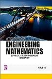 A Textbook of Engineering Mathematics (Sem-III/IV)